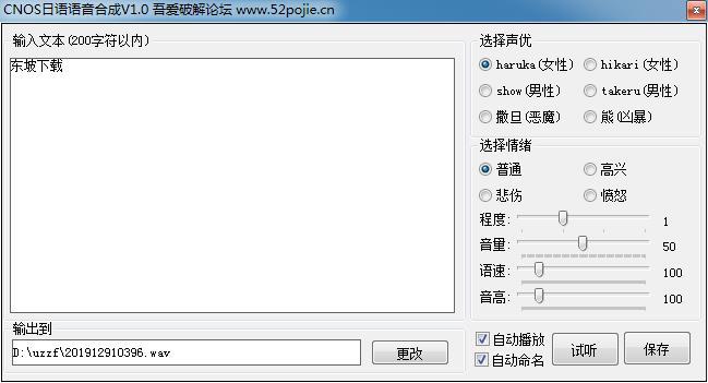 CNOS日语语音合成软件截图1
