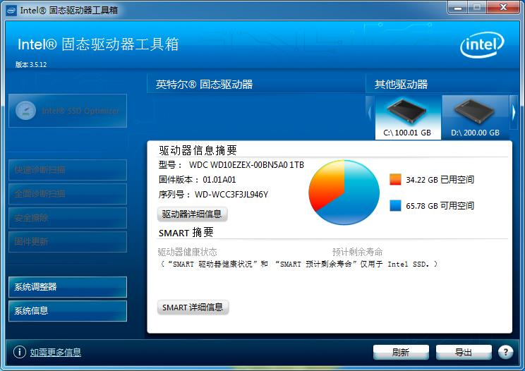 SSD固态硬盘优化软件(Intel SSD Toolbox)截图0