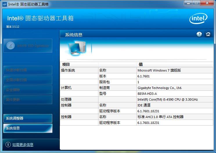 SSD固态硬盘优化软件(Intel SSD Toolbox)截图1