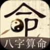 元亨利贞八字排盘软件1.8.1 安卓最新版