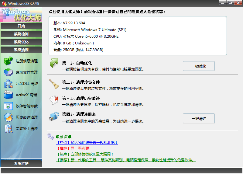 Windows��化大��截�D0