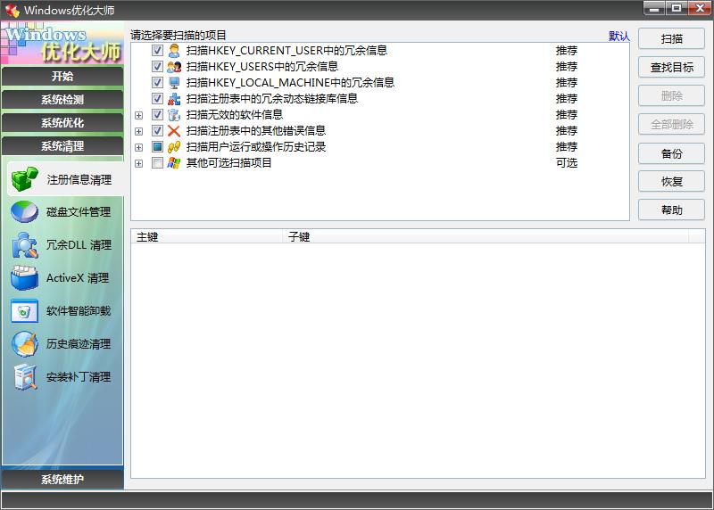 Windows��化大��截�D1