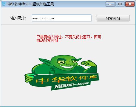 中华软件库SEO超级外链工具