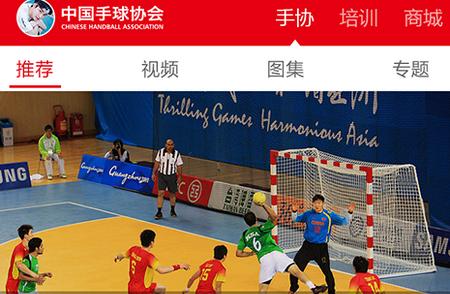 中国手球协会app