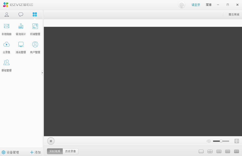 萤石云工作室软件截图0