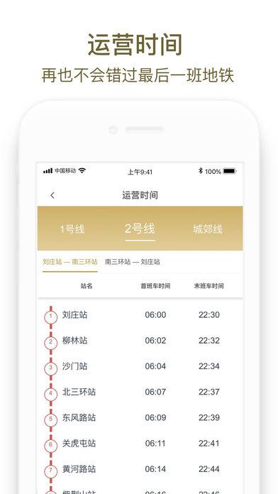 商易行郑州地铁app截图