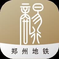 商易行郑州地铁app