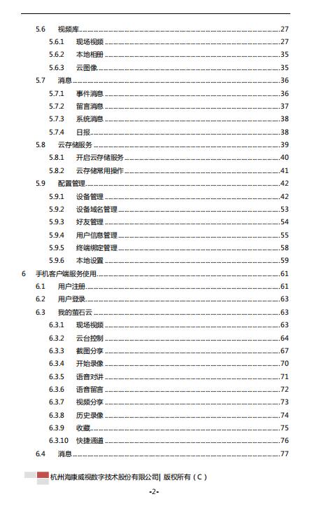 教程云操作手册萤石刘海夹图片