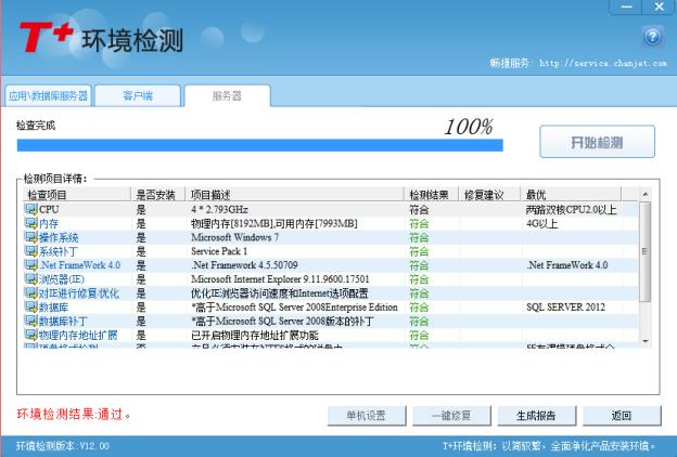 T+12办公软件截图0