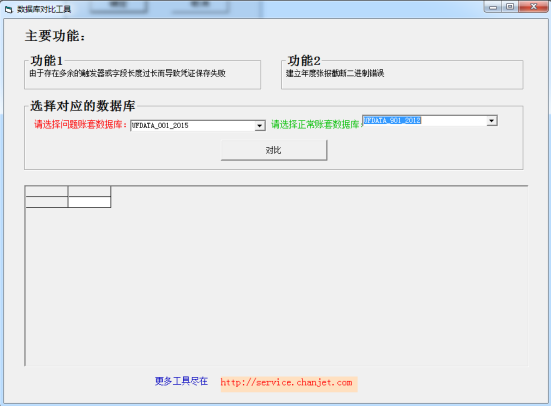 T3T6数据库对比工具截图1