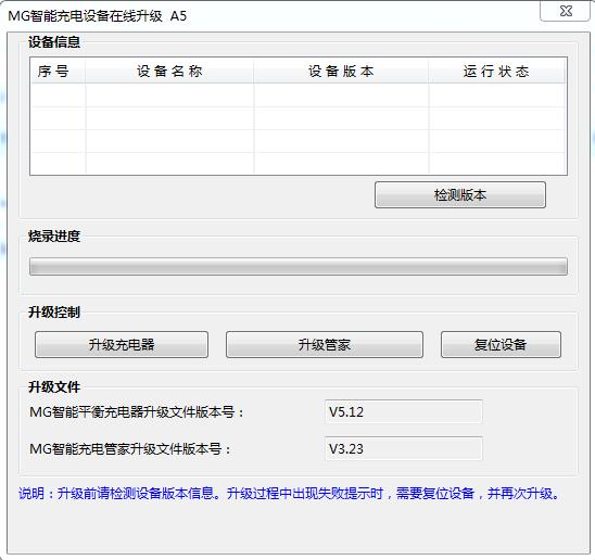 MG智能充电管家升级套件截图0