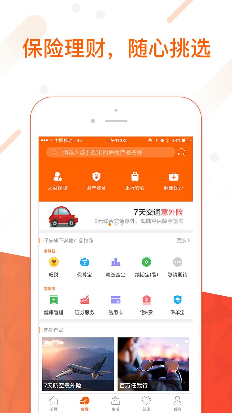 平安金管家app截图