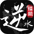 挂江湖之逆水录苹果版1.0 正版