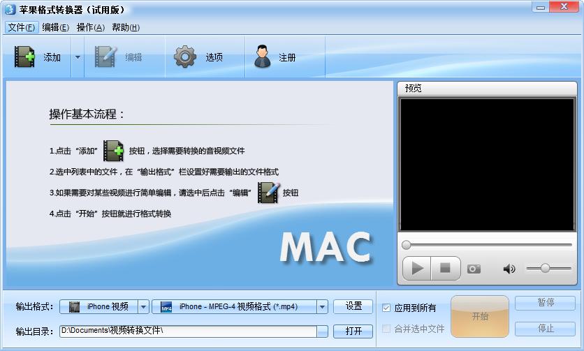 魔法苹果格式转换器截图1
