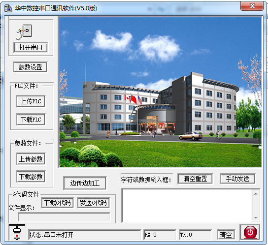 华中数控串口通讯软件截图0