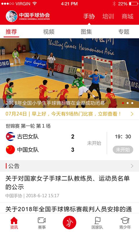 中国手球协会app截图