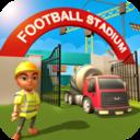 足球场建筑游戏