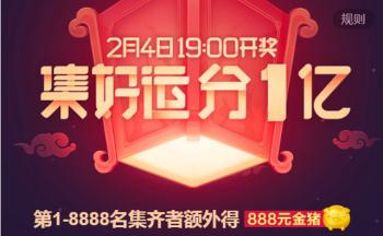 2019集卡分五亿红包app_2019春节集卡活动app