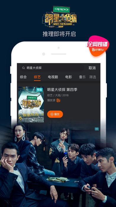芒果TV苹果版截图