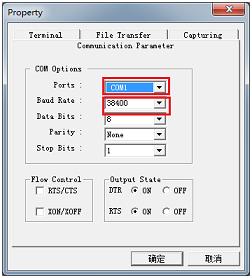 485串口测试软件截图1