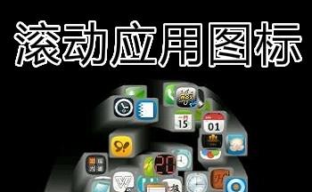 手机图标悬浮app