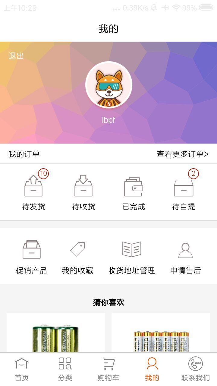 批发购app截图