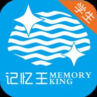 记忆王英语app2.2.6 学生版