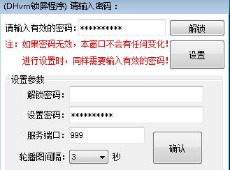 DHvm锁屏程序截图0