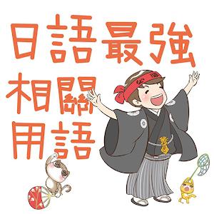 最强日语app10.8.0 安卓最新版