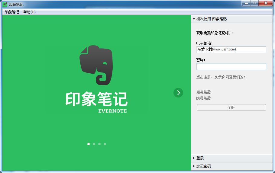 印象笔记 windows版(Evernote)截图0
