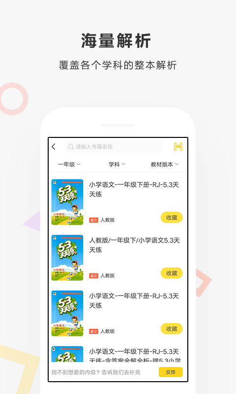 快速作业app截图