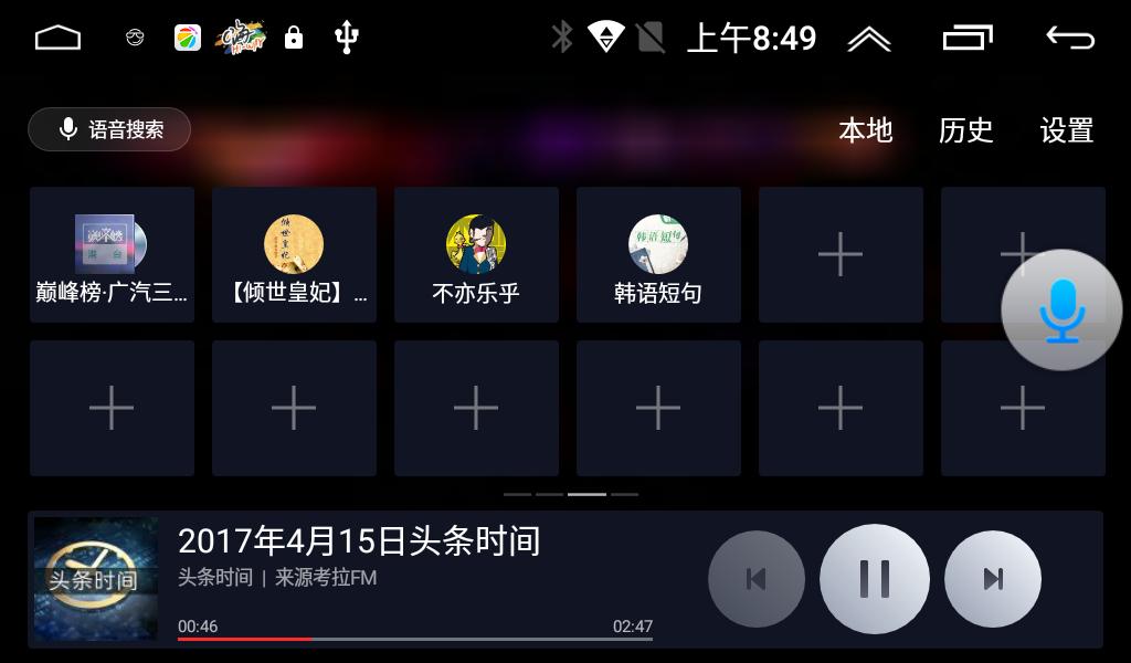 同听车载收音机app截图