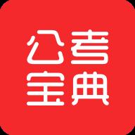 万学公考宝典app1.0.1 安卓手机版