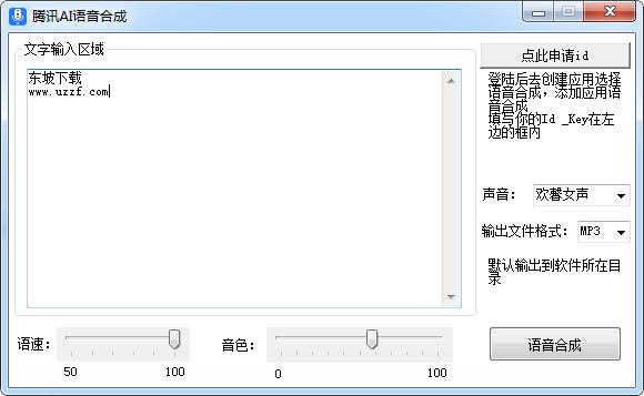 腾讯AI语音合成工具截图0