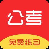 中博公务员考试app1.1.0  安卓手机版