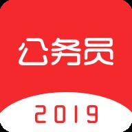 中软公务员考试20201.0.1 安卓版