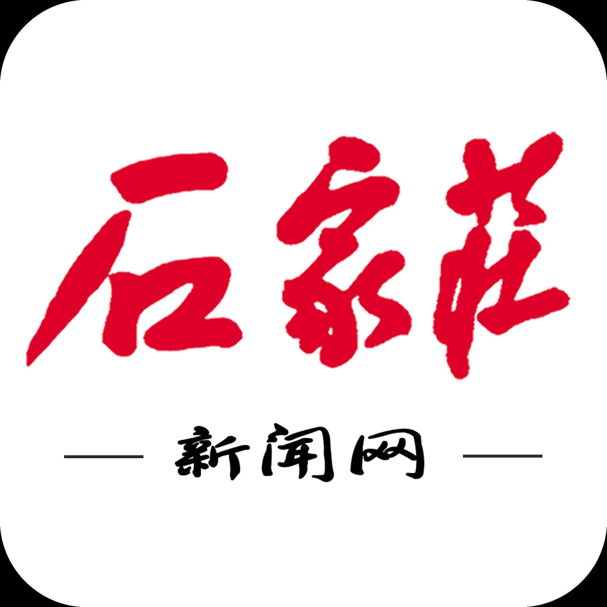 石家庄新闻网1.0.0安卓版