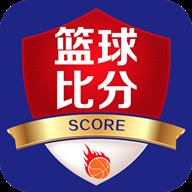 篮球比分网1.0.2安卓版