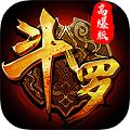 斗罗高爆版破解版1.0.0.5 安卓版