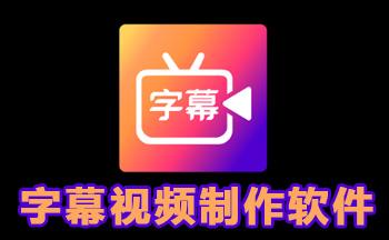 字幕视频制作App