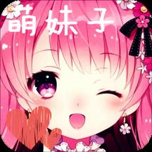 萌妹变声器app1.3 安卓版