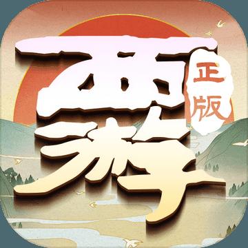 大圣轮回破解版2.3.5 安卓版