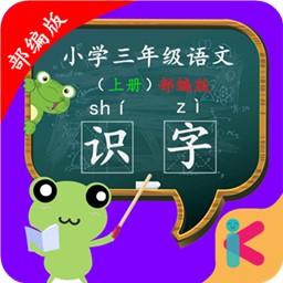 三年级语文识字上册1.6.6 安卓版