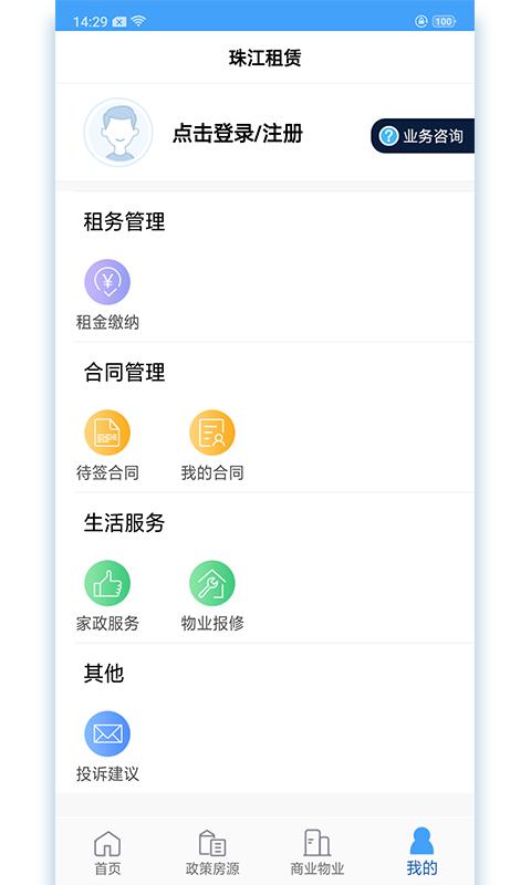 珠江租赁app截图