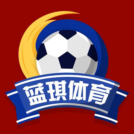 蓝琪体育app1.2.5 安卓手机版