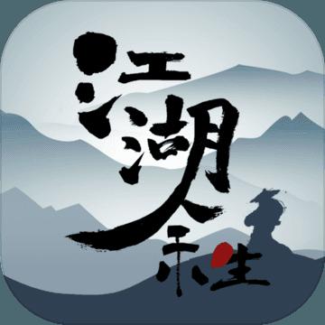 江湖余生手游1.0 安卓版