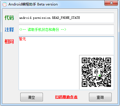 Android编程助手截图0