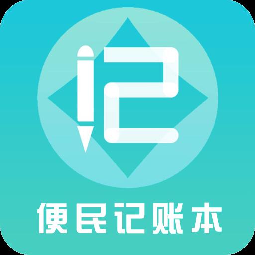 便民记账本app1.10 安卓手机版