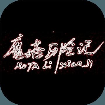 魔塔历险记游戏1.0 安卓版