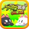 野猫战车Online1.0.4 安卓版